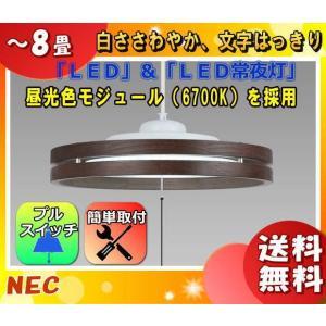 「送料無料」NEC HCDB0854 LIFELED'S(ライフレッズ)LEDペンダントライト 〜8畳 3600lm・29W 昼光色(6700K)ブラウンオーク調の2重木枠 プルスイッチ|esco-lightec