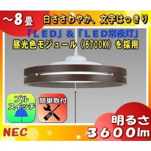 NEC HCDB0854 LIFELED'S(ライフレッズ)LEDペンダントライト 〜8畳 3600lm・29W 昼光色(6700K)ブラウンオーク調の2重木枠 プルスイッチ「送料区分B」|esco-lightec