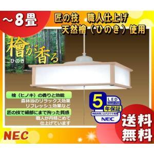 「送料無料」NEC HCDB0857 LIFELED'S(ライフレッズ)LED和風ペンダントライト 〜8畳 3600lm・29W 昼光色(6700K)天然の檜(ひのき)が香る本格和風|esco-lightec