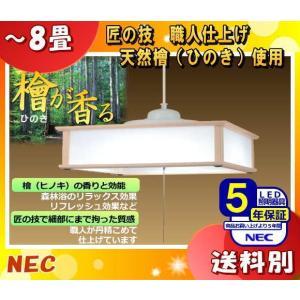 NEC HCDB0857 LIFELED'S(ライフレッズ)LED和風ペンダントライト 〜8畳 3600lm・29W 昼光色(6700K)天然の檜(ひのき)が香る本格和風「送料区分B」|esco-lightec
