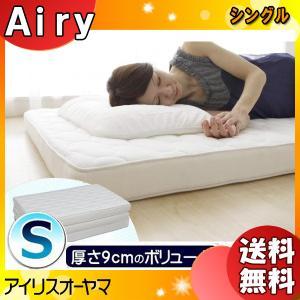 エアリーマットレス アイリスオーヤマ シングル 厚さ9cm 快適な寝心地 抗菌 防臭 HG90-S 血行を妨げにくい理想的な寝姿勢を維持「代引不可」「送料無料」|esco-lightec