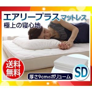 エアリーマットレス アイリスオーヤマ セミダブル 厚さ9cm 快適な寝心地 抗菌 防臭 HG90-SD 血行を妨げにくい理想的な寝姿勢を維持「代引不可」「送料無料」|esco-lightec