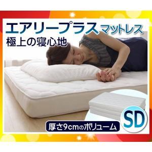 エアリーマットレス アイリスオーヤマ セミダブル 厚さ9cm 快適な寝心地 抗菌 防臭 HG90-SD 血行を妨げにくい理想的な寝姿勢を維持「代引不可」「送料1000円」|esco-lightec