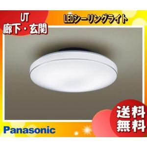 「送料無料」Panasonic パナソニック HH-SA0093N LED小型シーリングライト 昼白色 2225lm 内玄関・廊下・トイレ向け「HHSA0093N」|esco-lightec