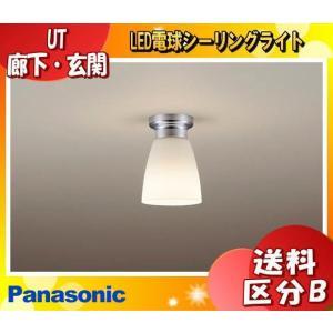 Panasonic パナソニック HH-SB0082L LED小型シーリングライト 電球色 内玄関・廊下・トイレ向け クローム仕上「HHSB0082L」「送料区分A」|esco-lightec