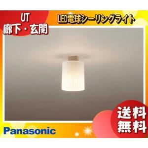 「送料無料」Panasonic パナソニック HH-SB0085L LED小型シーリングライト 電球色 内玄関・廊下・トイレ向け アクリルセード(乳白) 「HHSB0085L」|esco-lightec