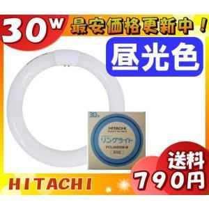 日立 FCL30D/28-B[リングライト] 昼光色蛍光ランプ[環形] 30形 色温度6,500K、Ra74 定格ランプ電力(W)28 口金:G10q 「FCL30D28B」|esco-lightec