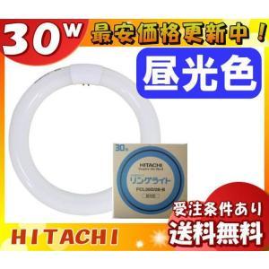 [30本セット]日立 FCL30D/28-B[リングライト] 昼光色蛍光ランプ[環形] 30形 色温度6,500K、Ra74 定格ランプ電力(W)28 口金:G10q 「FCL30D28B」「JJ」|esco-lightec