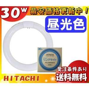 [40本セット]日立 FCL30D/28-B[リングライト] 昼光色蛍光ランプ[環形] 30形 色温度6,500K、Ra74 定格ランプ電力(W)28 口金:G10q 「FCL30D28B」「JJ」|esco-lightec