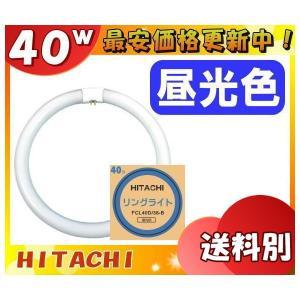 [5本セット]日立 FCL40D/38-B 昼光色 環型蛍光ランプ 40W型「5本入/1本あたり331円」「送料区分C」|esco-lightec