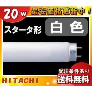 [75本セット]日立 FL20SSW/18-B [サンライン] 白色蛍光ランプ スタータ20形 光源色  白色:色温度4,200K、Ra61 定格ランプ電力(W)18 「代引不可」「JJ」|esco-lightec