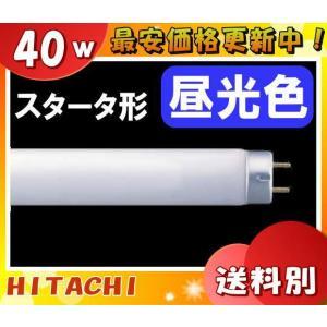 日立 FL40SSD/37-B [サンライン] 昼光色蛍光ランプ スタータ形 40形 光源色  昼光色:色温度6,500K、Ra74 定格ランプ電力(W)37 「送料1,180円」|esco-lightec