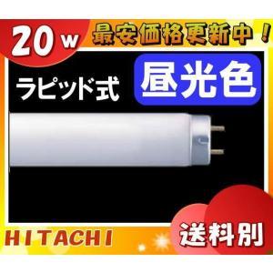 日立 FLR20SD/M-B [サンライン] 昼光色蛍光ランプ ラピッドスタート20形 昼光色:色温度6,500K、Ra74 定格ランプ電力(W)20 「FLR20SDMB」「送料980円」|esco-lightec