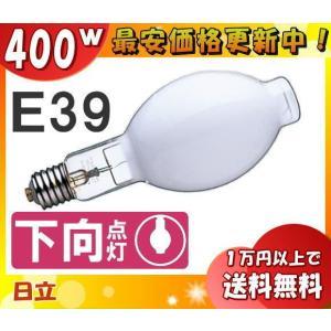 一般型メタルハライドランプ(400型/蛍光型/下向点灯) 日立 MF400L-B/BU-P「送料区分C」