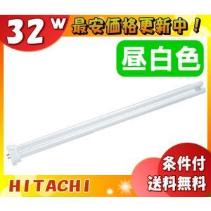 日立 FHP32EN Hfパラライト コンパクト形蛍光ランプ...