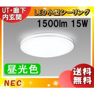 「送料無料」NEC HLD23002 LED小型シーリングライト 防虫ガイド  簡単取付I  小さくても余裕の明るさ  UT・廊下・内玄関向け|esco-lightec
