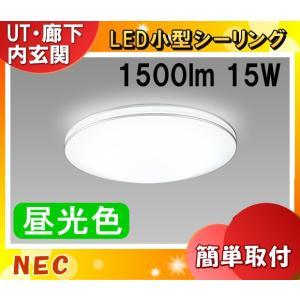 NEC HLD23002 LED小型シーリングライト 防虫ガイド  簡単取付I  小さくても余裕の明るさ  UT・廊下・内玄関向け 「送料区分B」|esco-lightec