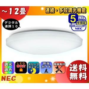 [新商品]NEC HLDC12208 LEDシーリングライト 12畳 調色/調光 明るさMAX[適用畳数内最大の明るさ] あかりで安心[かんたん留守タイマー]「送料無料」|esco-lightec