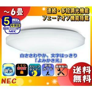 [新商品]NEC HLDZ06208 LEDシーリングライト 6畳 連続多段調光  白ささわやか文字はっきり[よみかき光] かんたん留守タイマー 防虫機能 「送料無料」|esco-lightec