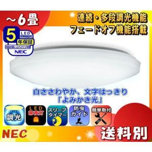 [新商品]NEC HLDZ06208 LEDシーリングライト 6畳 連続多段調光  白ささわやか文字はっきり[よみかき光] かんたん留守タイマー 防虫機能 「送料区分D」|esco-lightec