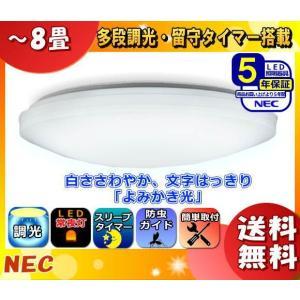 [新商品]NEC HLDZ08208 LEDシーリングライト 8畳 連続多段調光  白ささわやか文字はっきり[よみかき光] かんたん留守タイマー 防虫機能 「送料無料」|esco-lightec