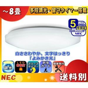 [新商品]NEC HLDZ08208 LEDシーリングライト 8畳 連続多段調光  白ささわやか文字はっきり[よみかき光] かんたん留守タイマー 防虫機能 「送料区分D」|esco-lightec