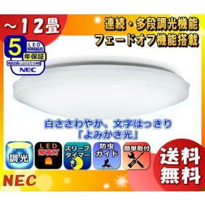 「新商品」NEC HLDZ12208 LEDシーリングライト 12畳 連続多段調光  白ささわやか文字はっきり「よみかき光」 かんたん留守タイマー 防虫機能 「送料無料」|esco-lightec