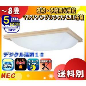 NEC HLDZB0866 LIFELED'S(ライフレッズ)LEDシーリングライト 〜8畳 昼光色...