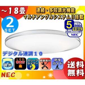 NEC HLDZG1862 LEDシーリングライト 〜18畳 調光 文字はっきり[読み書き光] お好みの明るさを記憶、即時点灯[お好みメモリー]「送料無料」「2台まとめ買い」|esco-lightec