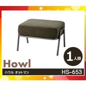 1人掛け ハウル オットマン 足置き台 HS-653 東谷 HS653「代引不可」「送料1620円」|esco-lightec