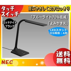 \Orchestrating a brighter world NEC  ●メーカー:NEC ●型番...