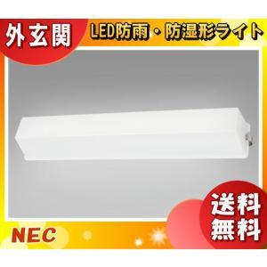 「送料無料」NEC HWDG22003(MP)多目的灯 防雨・防湿形 昼白色 810lm・10W サイズ664mm×104mm 天井・壁付兼用 esco-lightec