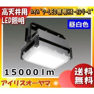 「送料無料」IRIS OHYAMA ECOHiLUX 高天井用LED照明 HXR200-150N-W-B 水銀灯400W/メタルハライド250W相当 15000lmクラス 昼白色 5000K Ra75|esco-lightec