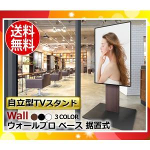 ●商品名:WALL PRO BASE [ウォール]プロ ベース 自立型TVスタンド 据置式 ●型番:...