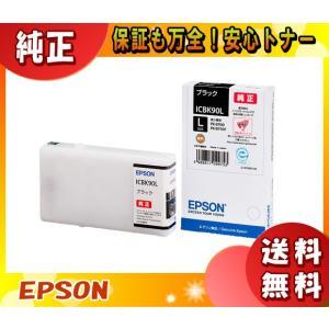 「送料無料」エプソン ICBK90L インクカートリッジL ブラック トナーカートリッジ 〔純正〕「送料無料」|esco-lightec
