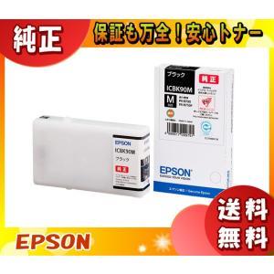 「送料無料」エプソン ICBK90M インクカートリッジM ブラック トナーカートリッジ 〔純正〕「送料無料」|esco-lightec