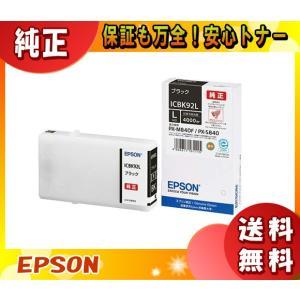 「送料無料」エプソン ICBK92L インクカートリッジL ブラック トナーカートリッジ 〔純正〕「送料無料」|esco-lightec