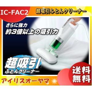 「送料無料」アイリスオーヤマ IC-FAC2 超...の商品画像