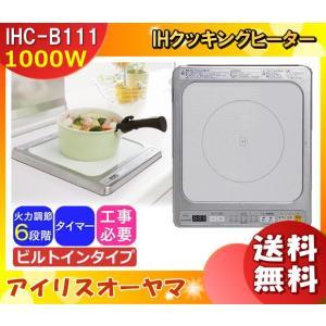 「送料無料」アイリスオーヤマ IHクッキングヒーター ビルトインタイプ 100V IHC-B111|esco-lightec