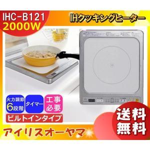 「送料無料」アイリスオーヤマ IHクッキングヒーター ビルトインタイプ 200V IHC-B121|esco-lightec