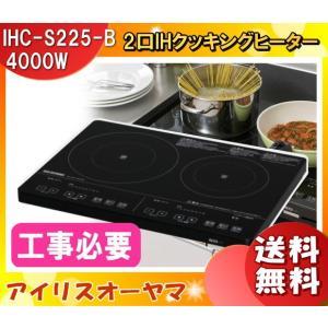 「送料無料」アイリスオーヤマ 2口IHクッキングヒーター 200Vタイプ IHC-S225-B|esco-lightec
