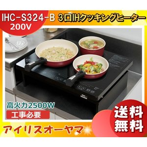 「送料無料」アイリスオーヤマ 3口IHクッキングヒーター 200Vタイプ IHC-S324-B|esco-lightec