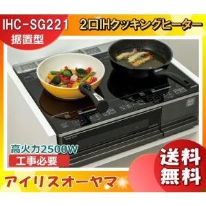 アイリスオーヤマ 2口IHクッキングヒーター 据置型 据置きタイプ IHC-SG221 両面焼きワイドグリル サンマ5匹が一度に焼ける お手入れ簡単[ihcsg221]「送料無料」|esco-lightec
