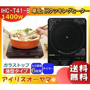 「送料無料」アイリスオーヤマ ガラストップ 薄型クッキングヒーター 1400W IHC-T41-B|esco-lightec