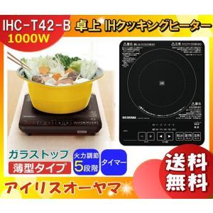 「送料無料」アイリスオーヤマ ガラストップ 薄型クッキングヒーター 1000W IHC-T42-B|esco-lightec