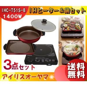 「送料無料」アイリスオーヤマ ガラストップ IHクッキングヒーター 焼き肉プレート 鍋セット IHC-T51S-B|esco-lightec
