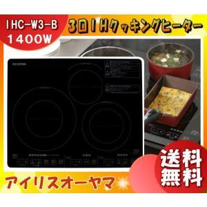 「送料無料」アイリスオーヤマ 3口IHクッキングヒーター 卓上 ブラック IHC-W3-B|esco-lightec