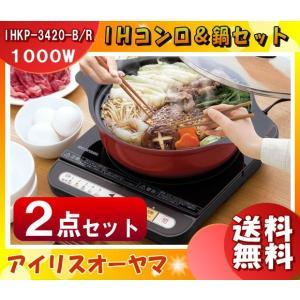 「送料無料」アイリスオーヤマ IHクッキングヒーター 鍋セット 1000W IHKP-3420-B/R|esco-lightec