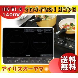 「送料無料」アイリスオーヤマ IHコンロ 2口タイプ 電気工事なしですぐ使える ブラック IHK-W1-B|esco-lightec
