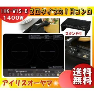 「送料無料」アイリスオーヤマ IHコンロ 2口タイプ 脚付き ブラック IHK-W1S-B|esco-lightec